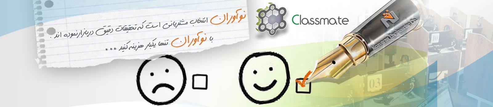 classmate-moshtari